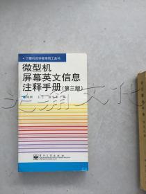 微型机屏幕英文信息注释手册