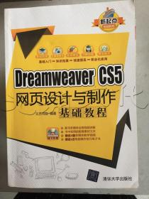 DreamweaverCS5网页设计与制作基础教程