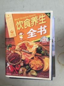 饮食养生全书最新彩色完全升级版