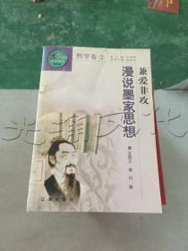 兼爱非攻漫说墨家思想哲学卷2