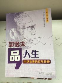 品人生邵逸夫——中华首善的百年传奇