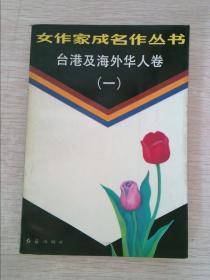 女作家成名作丛书一台港及海外华人卷