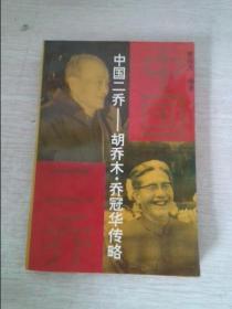 中国二乔胡乔木·乔冠华传略