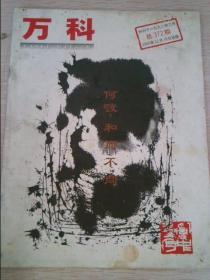 万科2000年12月18日出版