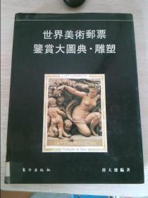 世界美术邮票鉴赏大图典雕塑