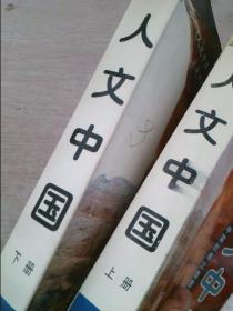 人文中国全2册