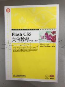 Flash CS5 实例教程第2版