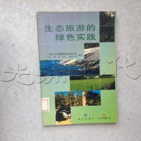 生态旅游的绿色实践