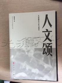 人文颂大型儒家文化交响乐