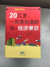 20几岁,一定要知道的56个经济常识