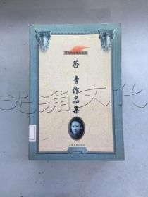 苏青作品集