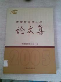 2005中国观赏石论坛论文集
