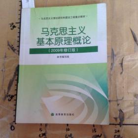 马克思主义基本原理概论2009年修订版