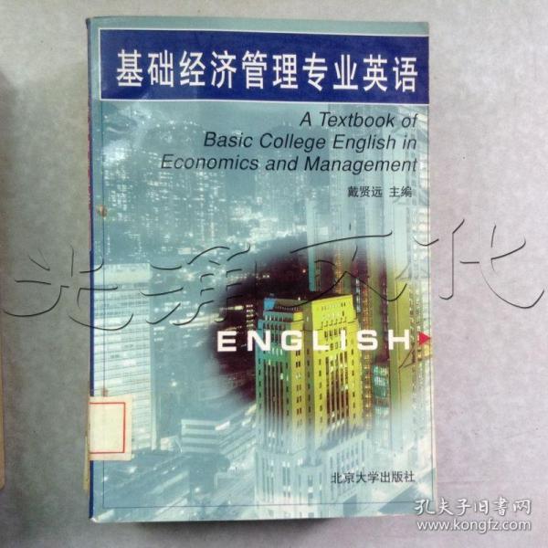 基础经济管理专业英语