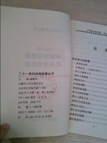 最新图文版 中国神话故事民间传说故事1