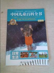 中国儿童百科全书(普及版)日常生活