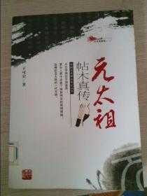 元太祖帖木真传彩色插图版