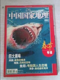 中国国家地理总第519期春节特辑