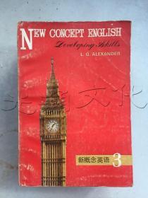 新概念英语英汉对照三
