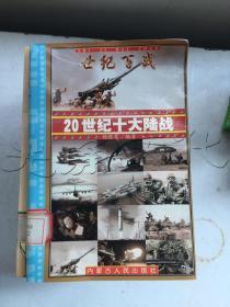 20世纪十大陆战2