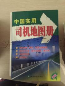 中国实用司机地图册