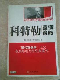 科特勒营销策略how to create, win and dominate markets
