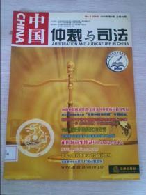 中国仲裁与司法2005年第5辑总第29辑