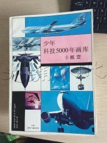 少年科技5000年画库4航空