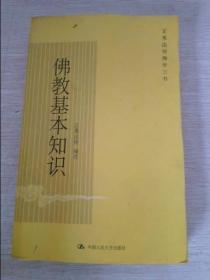 佛教基本知识