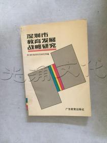 深圳市教育发展战略研究