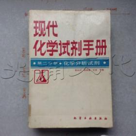 现代化学试剂手册第二分册化学分析试剂