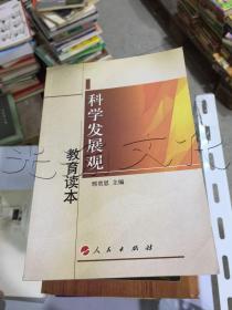 科学发展观教育读本