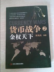 货币战争2