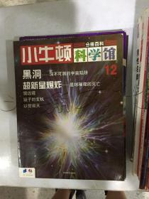 黑洞超新星爆炸12