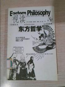 视读东方哲学