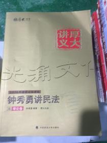 钟秀勇讲民法理论卷