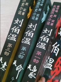 刘伯温全3册