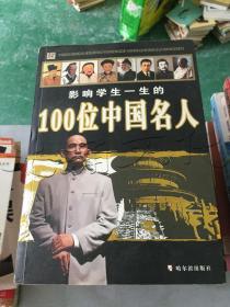 影响学生一生的100位中国名人[彩图本]
