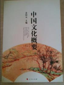 中国文化概要