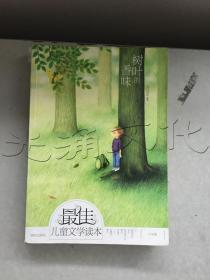 树叶的香味最佳儿童文学读本·小学卷