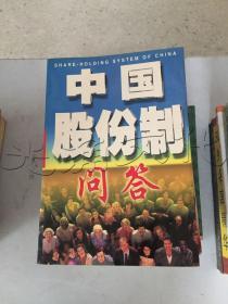 中国股份制问答