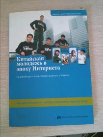 互联网时代的中国青年人(俄文)