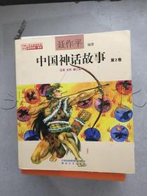 中国神话故事第2卷