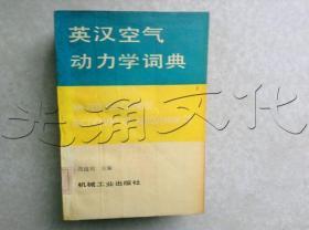 英汉空气动力学词典