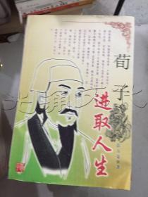荀子:进取人生中国圣贤人生大系24