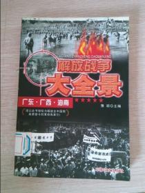 解放战争大全景广东·广西·海南