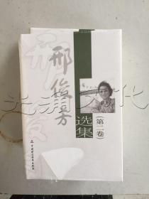 邢俊芳选集第二卷