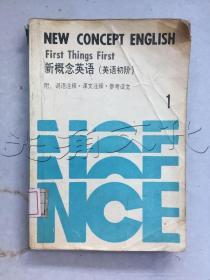 新概念英语第一册英语初阶