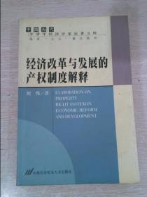 经济改革与发展的产权制度解释