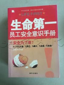 生命第一员工安全意识手册